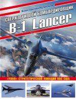 """Sverkhzvukovoj bombardirovschik B-1 Lancer. """"Ulan"""" strategicheskoj aviatsii VVS SSHA"""