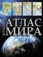 Bolshoj atlas mira