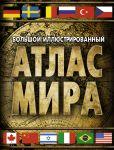 Bolshoj illjustrirovannyj atlas mira