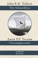 Сильмариллион (перевод Н. Эстель)