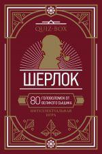 Quiz-Box. Sherlok. 80 golovolomok ot velikogo syschika
