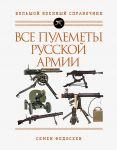 Vse pulemety Russkoj armii. Samaja polnaja entsiklopedija