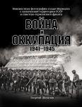 Vojna i okkupatsija. Neizvestnye fotografii soldat Vermakhta s zakhva-chennoj territorii SSSR i Sovetsko-germanskogo fronta. 1941–1945 gg.