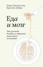 Еда и мозг. Что углеводы делают со здоровьем, мышлением и памятью.