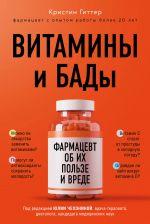 Vitaminy i BADy: farmatsevt ob ikh polze i vrede