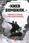 Kiev bombili... Oborona stolitsy Sovetskoj Ukrainy