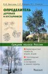 Определитель деревьев и кустарников средней полосы России