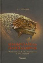 Izobretatel parejazavrov. Paleontolog V.P. Amalitskij i ego galereja