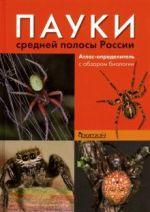 Pauki srednej polosy Rossii. Atlas - opredelitel s obzorom biologii