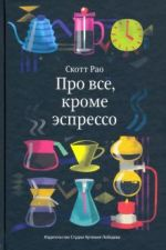 Pro vsjo, krome espresso. Professionalnye sposoby prigotovlenija kofe