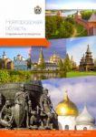 Novgorodskaja oblast. Sovremennyj putevoditel