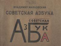 Sovetskaja azbuka