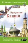 Progulki po Kazani