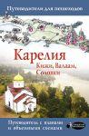 Karelija. Kizhi, Valaam, Solovki