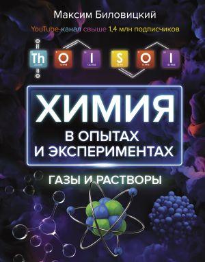 ThoiSoi. Khimija v opytakh i eksperimentakh: gazy i rastvory