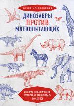 Dinozavry protiv mlekopitajuschikh. Istorija sopernichestva, kotoraja ne zakonchilas do sikh por