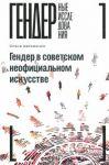 Gender v sovetskom neofitsialnom iskusstve