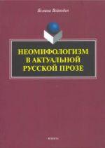 Неомифологизм в актуальной русской прозе