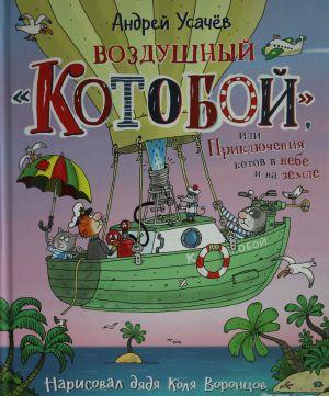 Vozdushnyj <Kotoboj>, ili Prikljuchenija kotov v nebe i na zemle