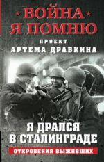 Ja dralsja v Stalingrade. Otkrovenija vyzhivshikh