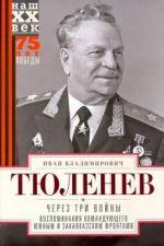 Cherez tri vojny. Vospominanija komandujuschego Juzhnym i Zakavkazskim frontami. 1941—1945