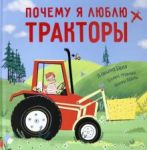 Pochemu ja ljublju traktory