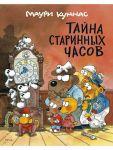 Tajna starinnykh chasov