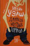 Dzhinsy mertvykh torchkov