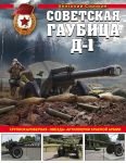 "Sovetskaja gaubitsa D-1: Krupnokalibernaja ""zvezda"" artillerii Krasnoj Armii"