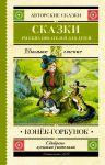 Конек-Горбунок. Сказки русских писателей для детей