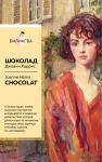 Shokolad. Chocolat