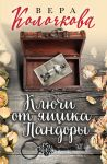 Kljuchi ot jaschika Pandory
