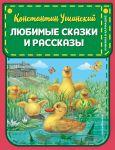 Ljubimye skazki i rasskazy (il. il. V. i M. Belousovykh, A. Basjubinoj)