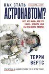 Kak stat astronavtom? Vse, chto vam sleduet znat, prezhde chem vy pokinete Zemlju