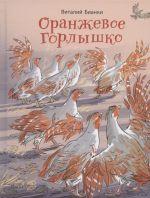 Oranzhevoe Gorlyshko: skazki