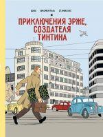 Prikljuchenija Erzhe, sozdatelja Tintina