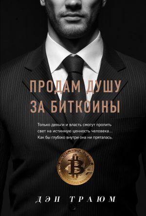 Prodam dushu za bitkoiny