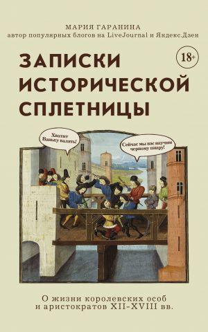 Zapiski istoricheskoj spletnitsy