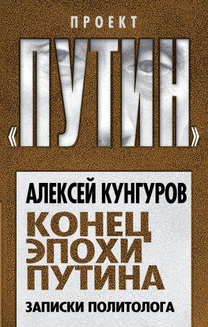Konets epokhi Putina. Zapiski politologa