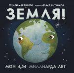Zemlja! Moi 4,54 milliarda let
