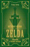 Istorija serii Zelda. Rozhdenie i rastsvet legendy
