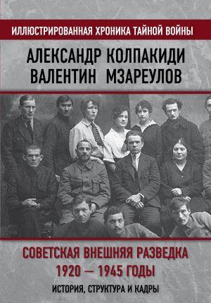 Советская внешняя разведка. 1920 — 1945 годы. История, структура и кадры