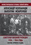 Sovetskaja vneshnjaja razvedka. 1920 — 1945 gody. Istorija, struktura i kadry