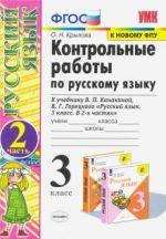 Russkij jazyk. 3 klass. Kontrolnye raboty k uchebniku V.P. Kanakinoj, V.G. Goretskogo. V dvukh chastjakh
