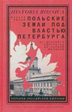 Polskie zemli pod vlastju Peterburga. Ot Venskogo kongressa do Pervoj mirovoj