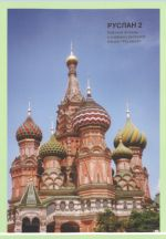 Ruslan Russian 2. Student Workbook. 203 exercises for learners and an audio CD to support the Ruslan Russian course.