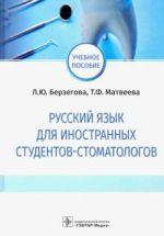 Russkij jazyk dlja inostrannykh studentov-stomatologov