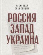 Rossija. Zapad. Ukraina