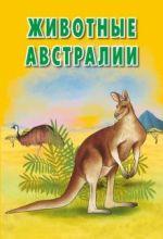 Kartochki. Zhivotnye Avstralii