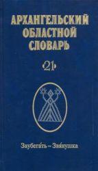 Arkhangelskij oblastnoj slovar. Vypusk 21. Zaubegat-Zvjanushka